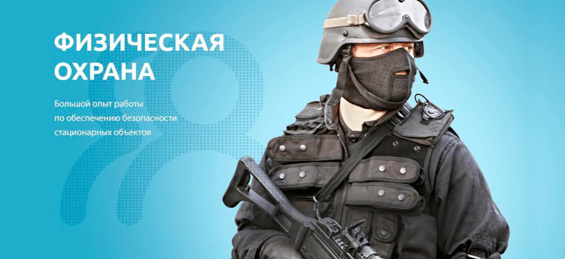 Физическая охрана Ангарск