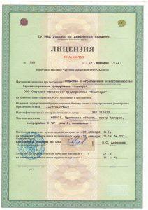 Лицензия охраны