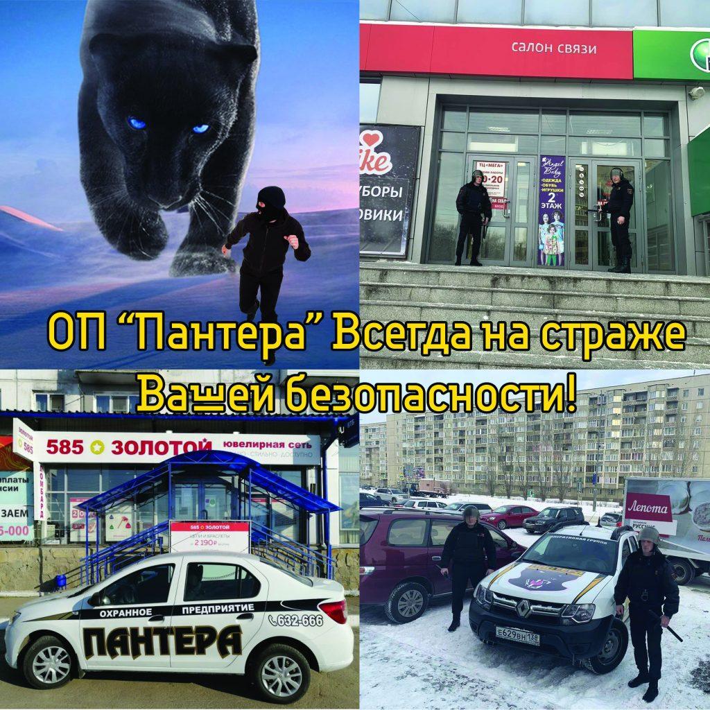 Охрана Усолье-Сибирское, Черемхово, Ангарск